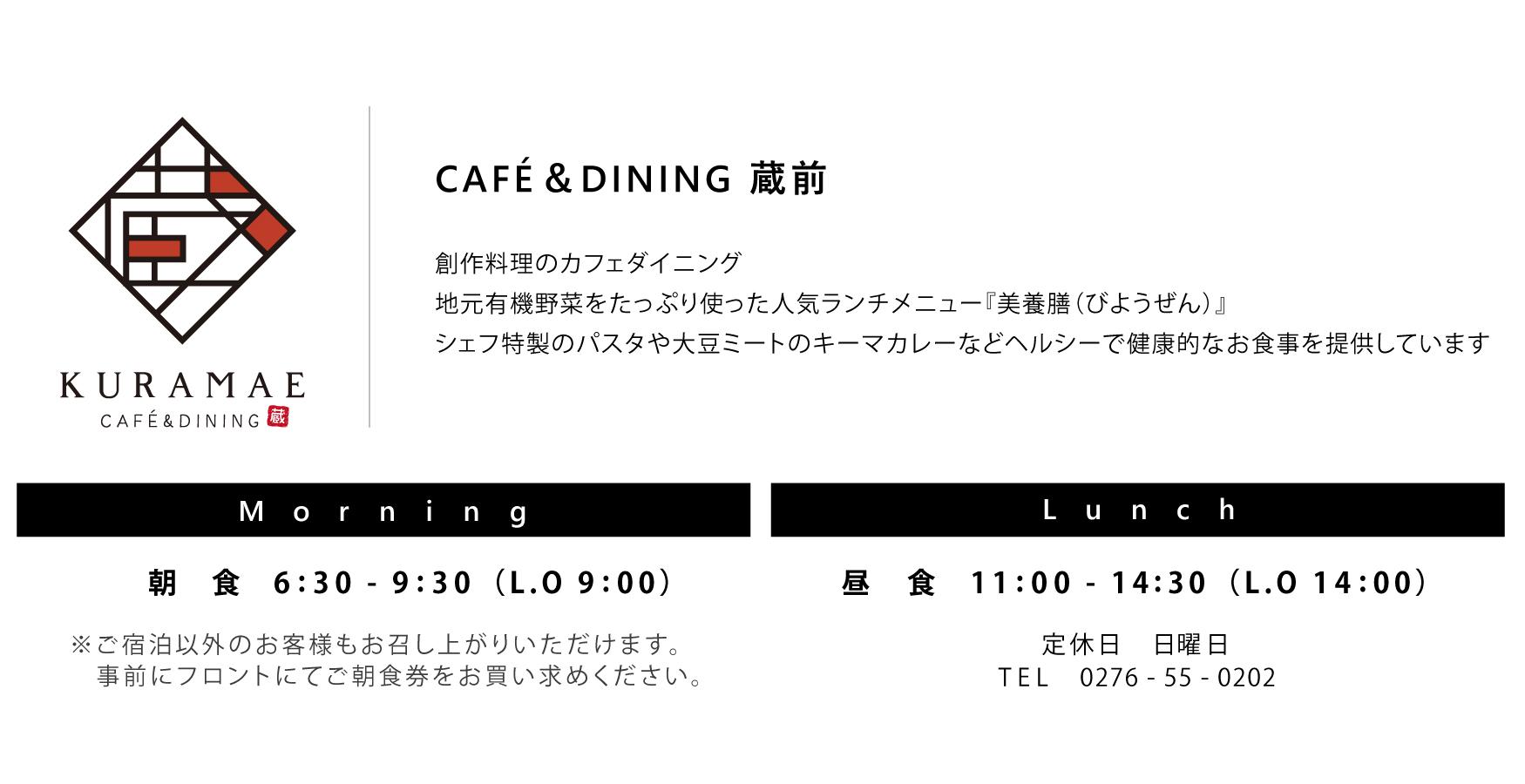 CAFE&DINING 蔵前 について